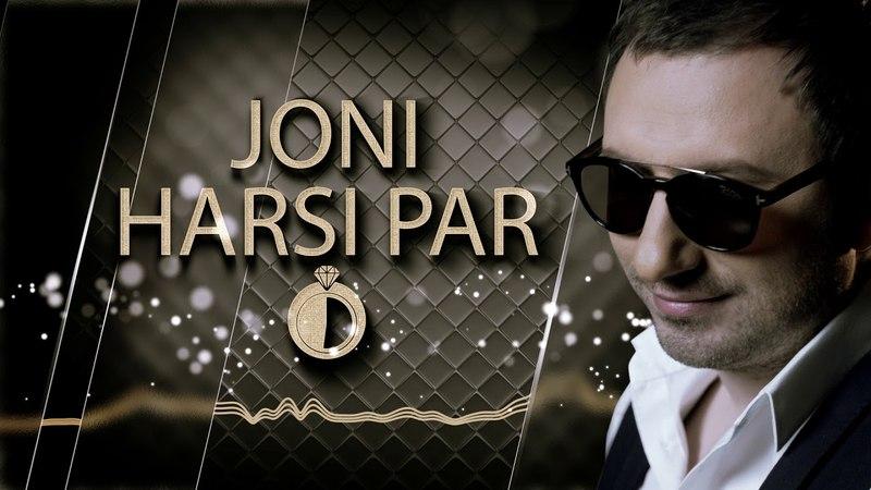 Joni Karapetyan - Harsi Par (OFFICIAL AUDIO)