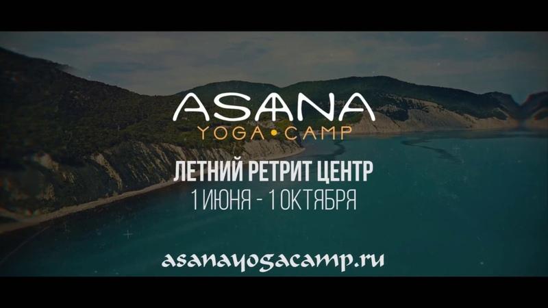 Asana Yoga Camp