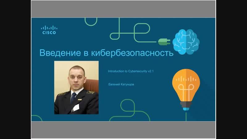 Курс Введение в Кибербезопасность Introduction to Cybersecurity