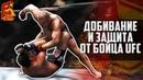 Добивание в партере и защита в ММА от бойца UFC Дави Рамоса lj bdfybt d gfhntht b pfobnf d vvf jn jqwf ufc lfdb hfvjcf