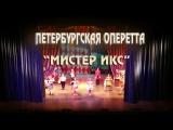 Мистер Икс. Петербургская оперетта