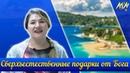 СВЕРХЪЕСТЕСТВЕННЫЕ ПОДАРКИ ОТ БОГА Свидетельство Анастасии