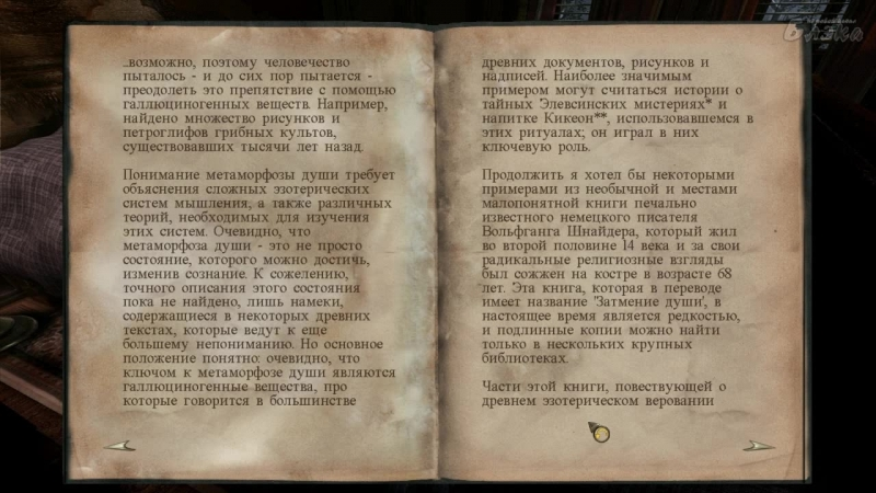 Darkness Within In Pursuit of Loath Nolder – 3 – Нехороший дом