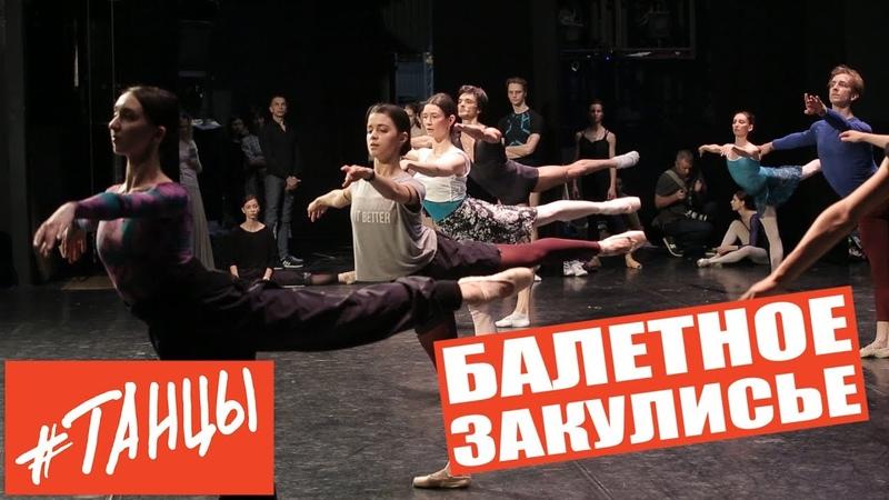 Балетное закулисье с Анастасией Лименько, балериной театра Станиславского.
