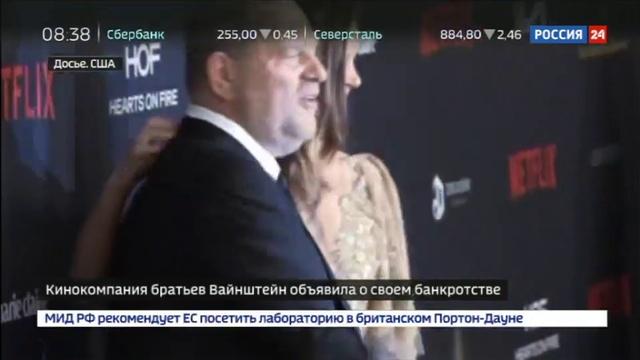 Новости на Россия 24 • Банкроты: за кинокомпанию братьев Вайнштейн готовы заплатить $300 млн