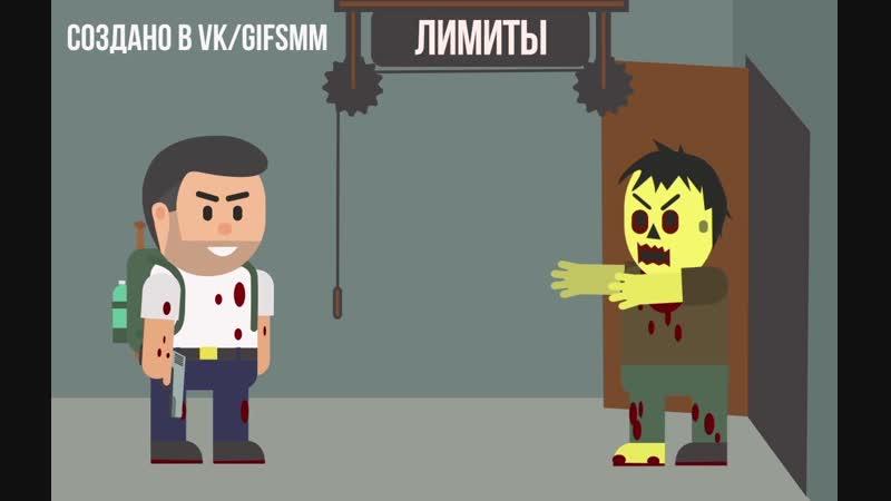 Зомби лимит мр4