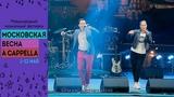 Родион Газманов и группа RAIN DROPS Московская весна A Cappella 2019 Московские сезоны