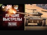 Лучшие выстрелы №166 - от Gooogleman и Sn1p3r90 [World of Tanks]