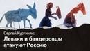 8 Леваки и бандеровцы атакуют Россию Цель не Кремль и не Путин а Россия Кургинян фильм 4 серия
