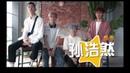 BBT 《稀有動物》EP拍攝花絮之隊長孫浩然,與終極大BOSS「法語」對話,竟然 36