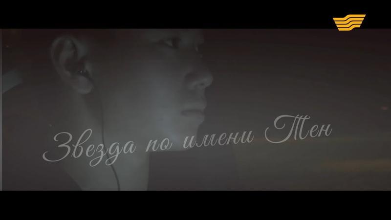 Документальный фильм «Звезда по имени Тен» » Freewka.com - Смотреть онлайн в хорощем качестве