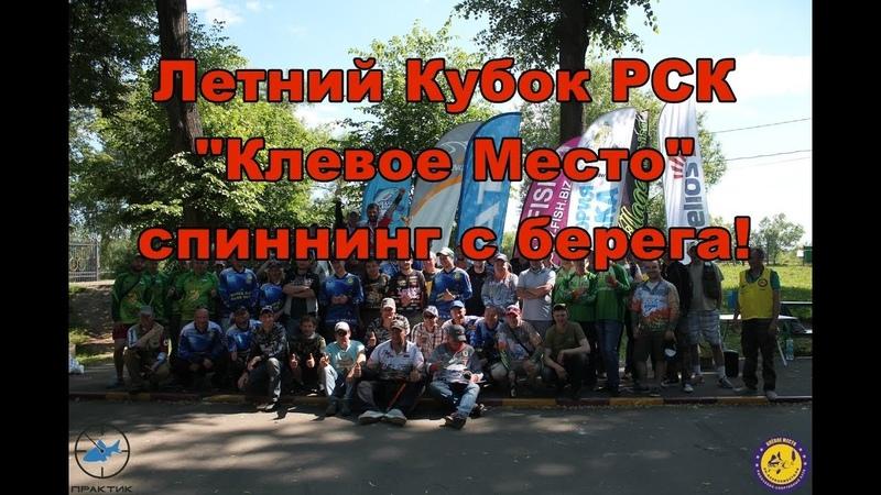 Летний Кубок РСК Клевое Место спиннинг 2018г Рыболовные соревнования