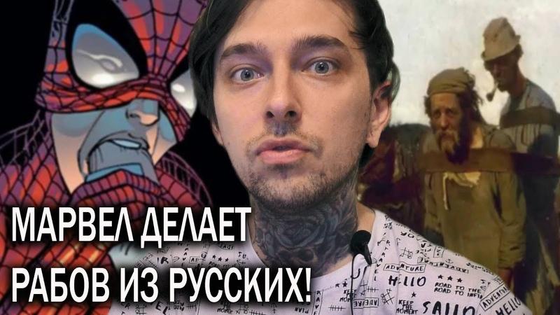 ФИЛЬМЫ МАРВЕЛ ДЕЛАЮТ РАБОВ ИЗ РУССКИХ
