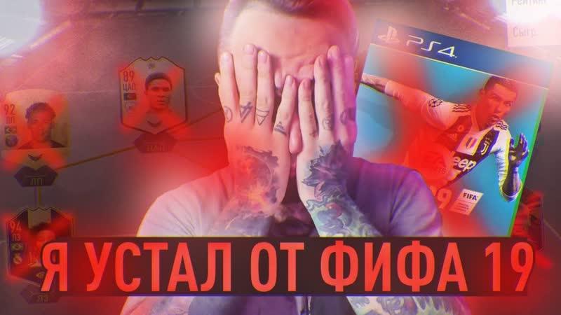 Pandafx Я УСТАЛ ОТ ФИФА 19 АНОНС НОВОГО ШОУ