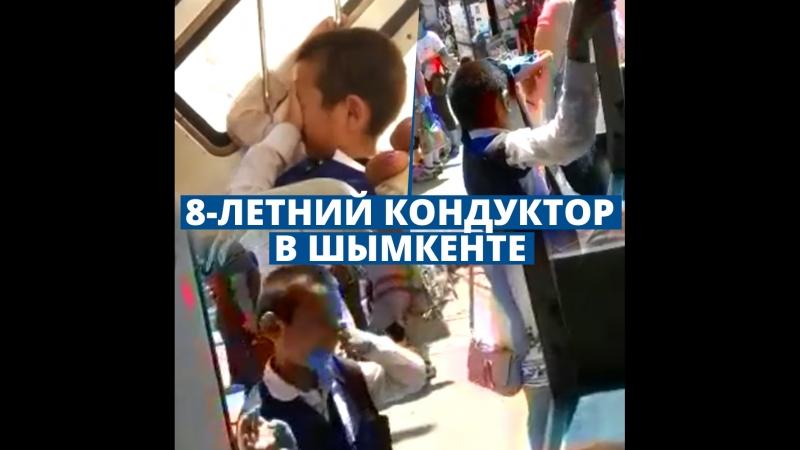 Мальчик в 45-градусную жару работает кондуктором в Шымкенте