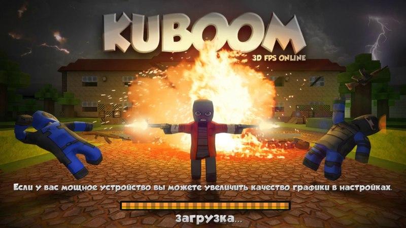 KUBOOM - КАЖДЫЙ САМ ЗА СЕБЯ
