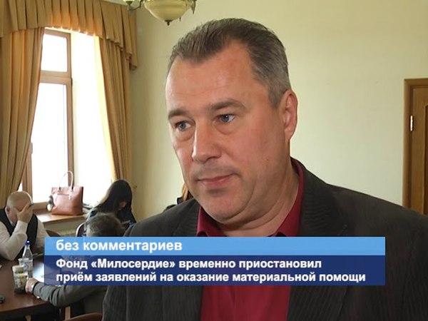 ГТРК ЛНР. Фонд «Милосердие» временно приостановил приём заявлений на оказание материальной помощи