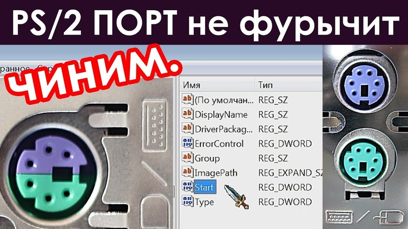 [решение] Windows: не работает PS/2 порт ▣- Компьютерщик