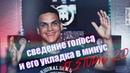 СВЕДЕНИЕ ГОЛОСА И ЕГО УКЛАДКА В МИНУС . FL STUDIO