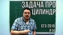 Задача про цилиндр ЕГЭ 2018 Задание 14 Математика Профильный уровень Борис Трушин