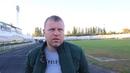 Після матчу. С.А. Шевцов. «Нікополь» 0:5 «Кристал» (Херсон).