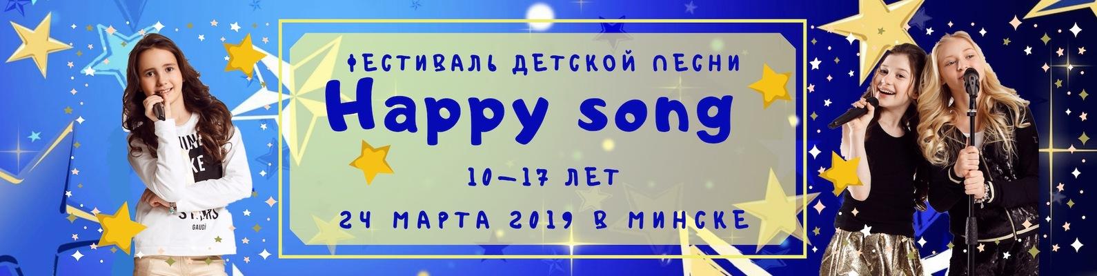 Фестиваль детской песни Happy song teenager   ВКонтакте