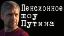 Пенсионное шоу Путина АлександрПасечник