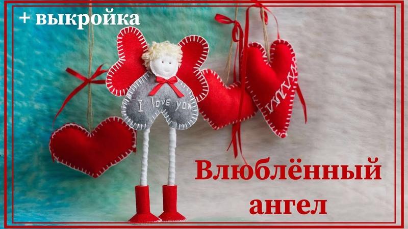 Влюблённый ангел из фетра ко Дню Святого Валентина. Love angel of felt for Valentine's Day