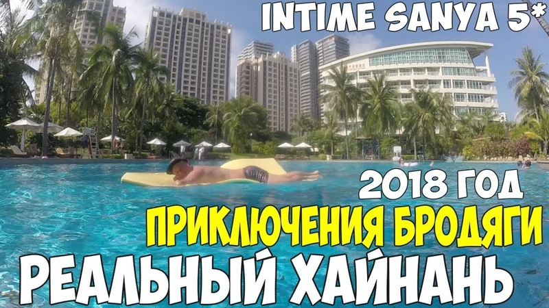 Реальный Хайнань, Санья. Resort Intime 5, пешеходная улица, шопинг в Санье. 2018
