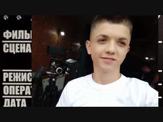 Подільчанин в свої 17 років отримав роль другого плану в українському детективному серіалі.mp4