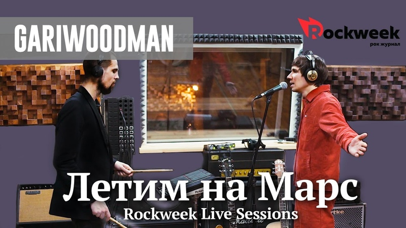 GARIWOODMAN - Летим на Марс (Rockweek Live Session 2018)