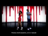 Flo Rida ft. Wynter Gordon - Sugar (RUS)