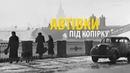 Оригінал чи підробка Як в СРСР копіювали західну продукцію