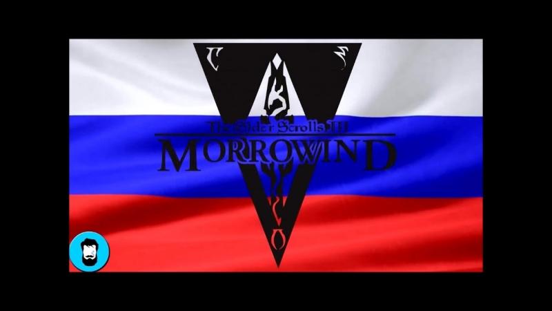 морровинд и россия
