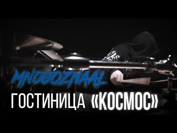 Mnogoznaal - Гостиница Космос (Bass Drum Cover)