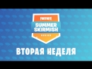 Fortnite Summer Skirmish 2 неделя