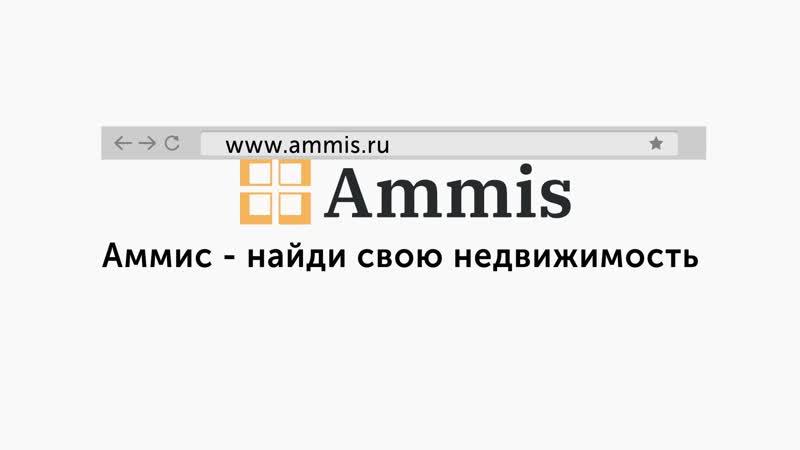 Ammis найди свою недвижимость