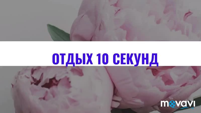 ТРЕНИРОВКА 8. ТАБАТА