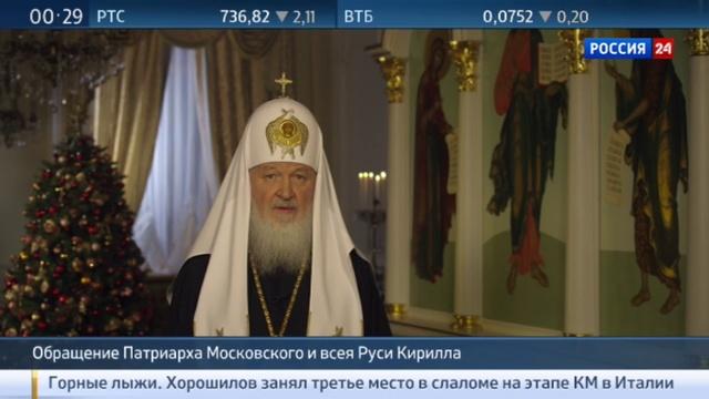 Новости на Россия 24 • Патриарх Кирилл поздравил православных с Рождеством Христовым