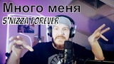 5'nizza - Але(кавер by ПинкБаттерфляйМэн)