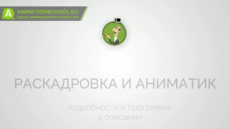 Курс РАСКАДРОВКА И АНИМАТИК