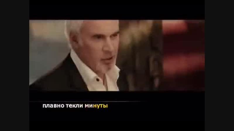 Валерий Меладзе Свободный полет видеоклип караоке
