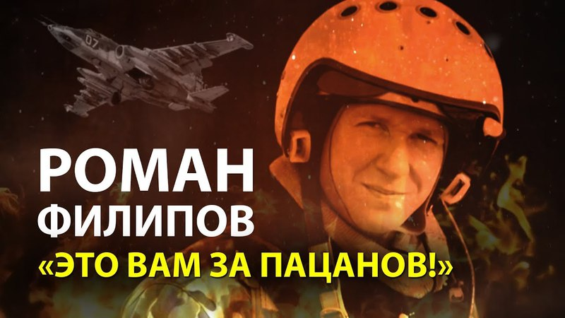 ЭТО ВАМ ЗА ПАЦАНОВ! - РОМАН ФИЛИПОВ (Комментарии иностранцев)