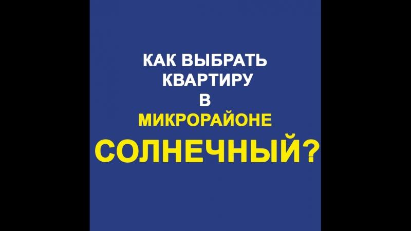 Как выбрать квартиру в микрорайоне Солнечный