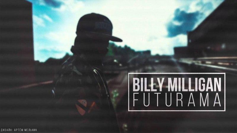 Billy Milligan - Futurama