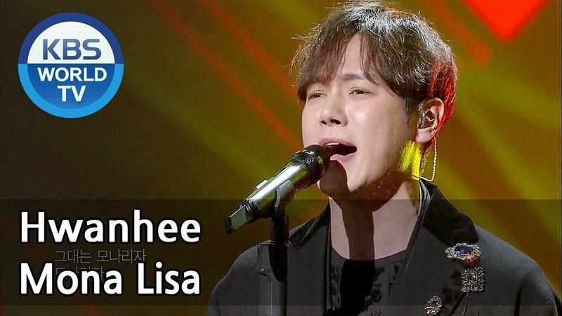 Hwanhee - Mona Lisa | 환희 - 모나리자 [Immortal Songs 2 ENG2018.05.05]