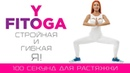100 секунд для растяжки Сет для растяжки Фитнес и йога дома