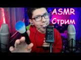 АСМР уютный Стрим(Шепот,триггеры,мурашки,расслабление)ASMR Stream Triggers tingles
