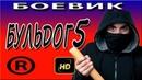 БУЛЬДОГ 5. новый русский боевик 2017