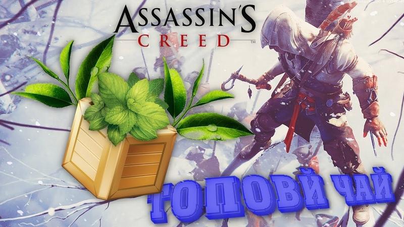 ♻️ Волшебный чай | Assassin's Creed III